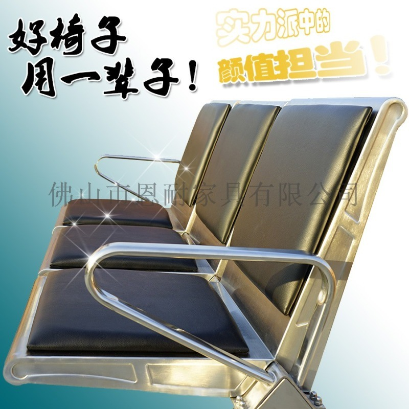 耐用款304全不锈钢排椅机场椅公共座椅医院等候椅
