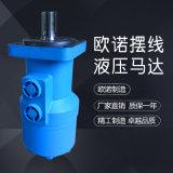低速大扭矩BM系列摆线液压马达 提升装置液压油马达