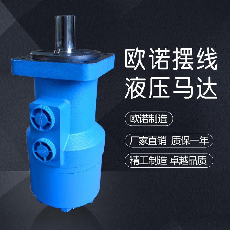 低速大扭矩BM系列擺線液壓馬達 提升裝置液壓油馬達