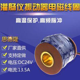 直流24V高频脉冲振动电磁线圈产生定做