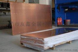 供应C耐腐蚀1100紫铜板,T2环保紫铜板,TU1无氧铜板,现货热销,量大从优!