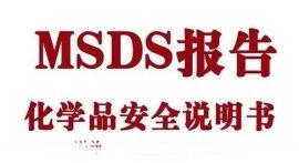化学品安全技术说明书报告MSDS(SDS)