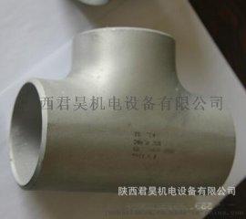 不锈钢冲压三通 变径三通厂家 西安不锈钢管件厂家