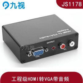 HDMI转VGA视频转换器支持