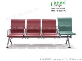PU等候椅LG-204BD