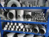 304不锈钢冲压对焊接式弯头 等径异径变径三通 大小头管件