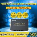 高清视频转换器 AV/BNC/S-VIDEO转高清VGA转换器