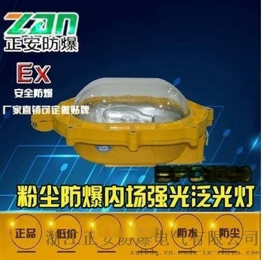 BFC8920粉塵防爆內場強光泛光燈