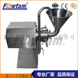 弗魯特JMW膠體磨 不鏽鋼臥式膠體磨 衛生級食品研磨機