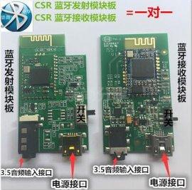 4.0藍牙模組一對身歷聲音頻樂發射+接收傳輸解決音樂無線傳輸 CSR