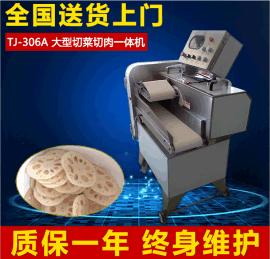 九盈TJ-306A大型切菜切肉一体机