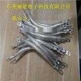 工厂直供东莞福能TRJ加塑铜绞线软连接