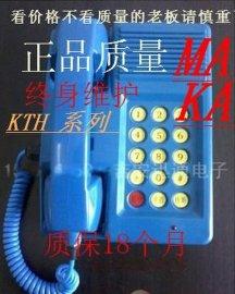 KTH-8矿用自动电话机。常州天地KTH8防爆电话价格图片黑色电话机防爆本质电话