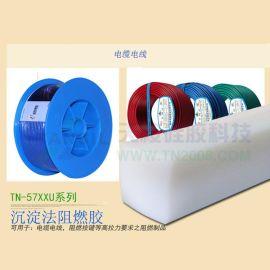 优质阻燃硅胶 耐热阻燃 天桉供应