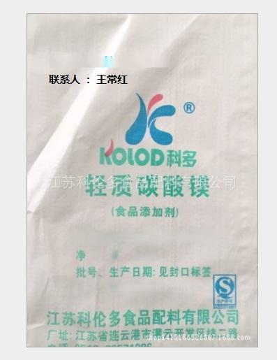 江苏科伦多厂家直销食品级碳酸镁,重质碳酸镁