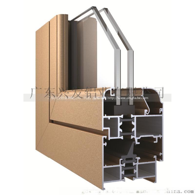 興發鋁業|T55系列隔熱斷橋鋁合金門窗型材