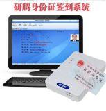 研腾身份证签到系统 刷身份证签到管理系统