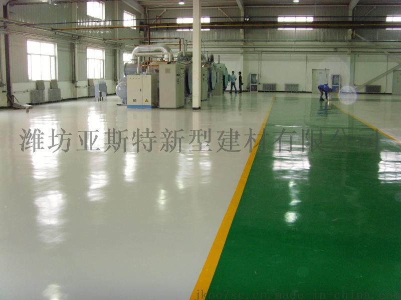 潍坊青州 环氧地坪厂家 配套施工地坪厂家 材料生产厂家 质量保证价格优惠