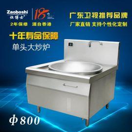 灶博士商用电磁炉15KW大功率电炒炉学校食堂工厂厨房设备厂家直接