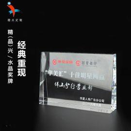 水晶獎牌紀念獎牌定制 企業商務合作辦公獎牌擺件