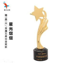 新款五角星奖杯合金水晶奖杯广州奖杯刻字订制