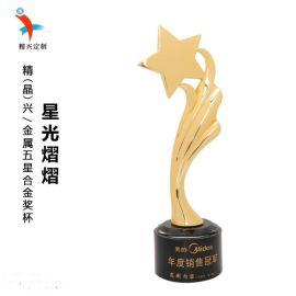 新款五角星獎杯合金水晶獎杯廣州獎杯刻字訂制