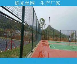 体育场铁丝网 篮球场围栏 勾花网护栏 菱形勾花围栏厂家