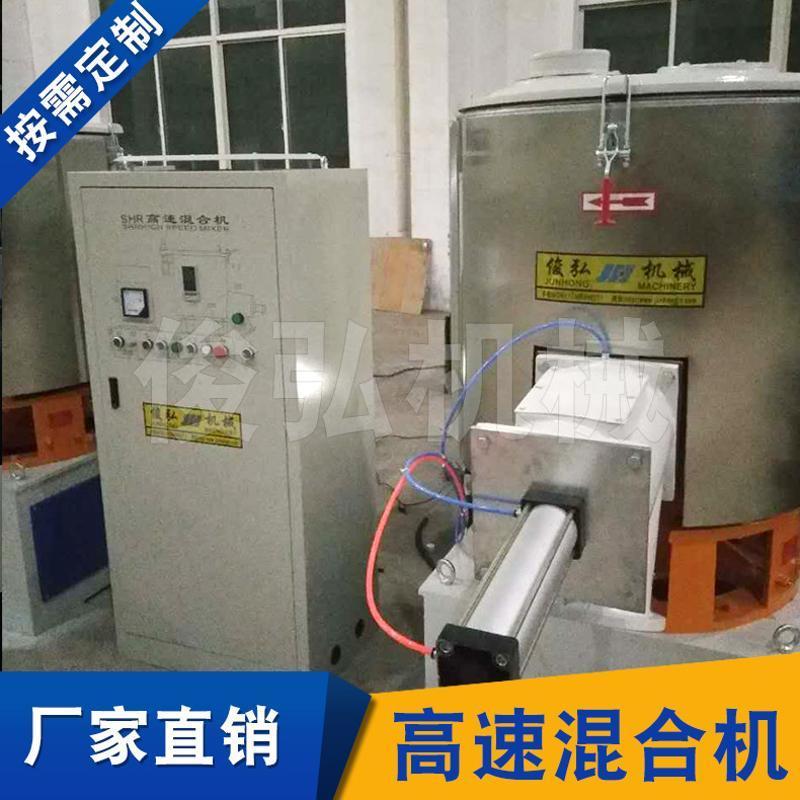 **高速混合机 食品机械设备粉末高速混合机 立式搅拌混合机