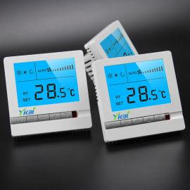 开利液晶温控器 风机盘管温度控制器三速开关