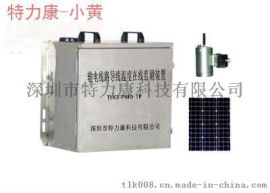 输电线路导线温度在线监测终端系统的开发和监察