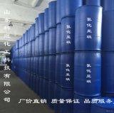 供应国标氯化亚砜工业氯化亚砜