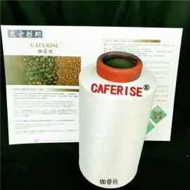 咖睿丝、咖啡碳纤维、咖啡碳丝、纱线、长丝、短纤维