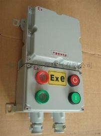 BQD-防爆磁力起动器(可控制三相电机启停)