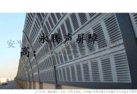 声屏障隔音墙高速公路声屏障河北厂家专业生产