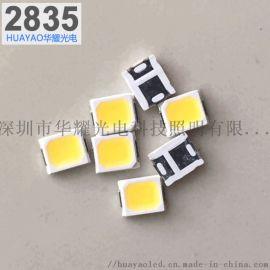 深圳灯珠厂供应LED贴片灯珠2835白光0.5W**光源