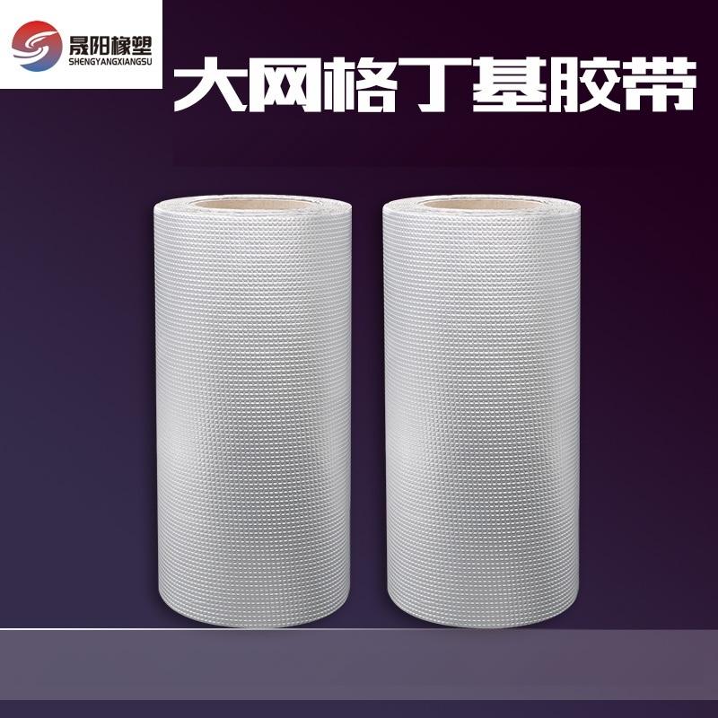 30cm寬單面鋁箔大網格丁基防水膠帶
