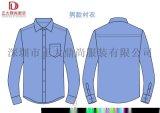 深圳專業定製職業裝 長袖襯衣 工作服西裝
