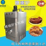 熟食糖熏炉多少钱一台,熏鸡机器