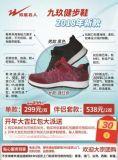 青岛双星年健步鞋年末库存特价,机会难得!
