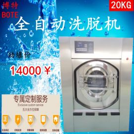 工业洗脱机BTX20小型洗脱机