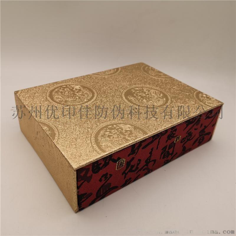 红酒防伪包装盒定制 保健品包装盒防伪定制