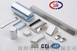 广东大型磁铁厂家定制各种规格钕铁硼强磁