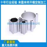 定製米字氣缸鋁殼,鋁合金氣缸管型材開模,鋁缸筒加工