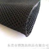 博凯供应3D网布 汽车坐垫床垫里料加厚3D网经编涤纶3D网眼布