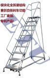ETU易梯优, 仓库移动登高平台梯 移动货梯 防护梯 取货作业梯