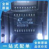 LTC7541 LTC7541AJSW 全新原装现货 保证质量 品质 专业配单