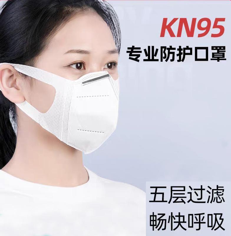 現貨一次性口罩KN95OEM代工貼牌防塵透氣防飛沫粉塵男女防護口罩