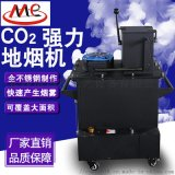 酒吧舞台婚庆Co2地烟机喷雾机地烟雾机特效设备