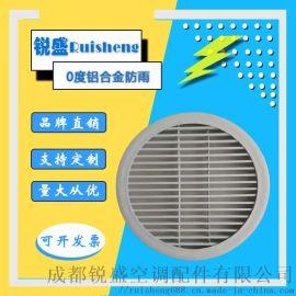 圆形铝合金防雨百叶风口 线条0度固定防雨百叶