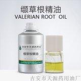 缬草精油 缬草根油 天然植物精油蒸馏提取厂家